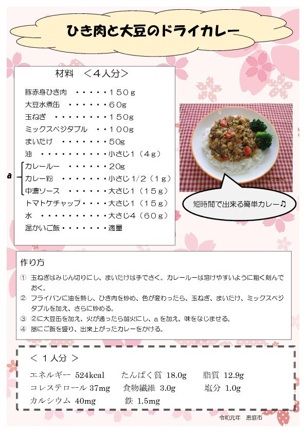 レシピ(カレーピラフ)