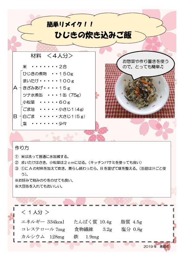 レシピ(ひじきの炊き込みごはん)
