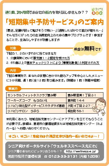 12/27号ちゃんと「短期集中予防サービスのご案内」