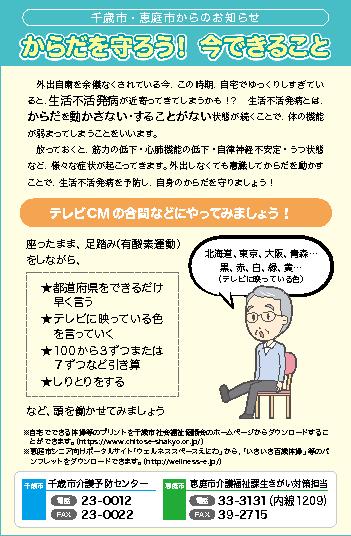 3/20号ちゃんと