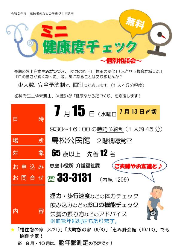 ミニ健康度チェック~個別相談会~チラシ